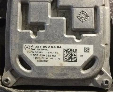 2219000404 Блок розжига ксеноновой лампы для Mercedes-Benz S-class W221 (с 2005 по 2013)