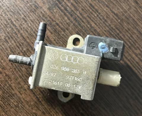 026906283H Клапан электромагнитный VAG для Seat