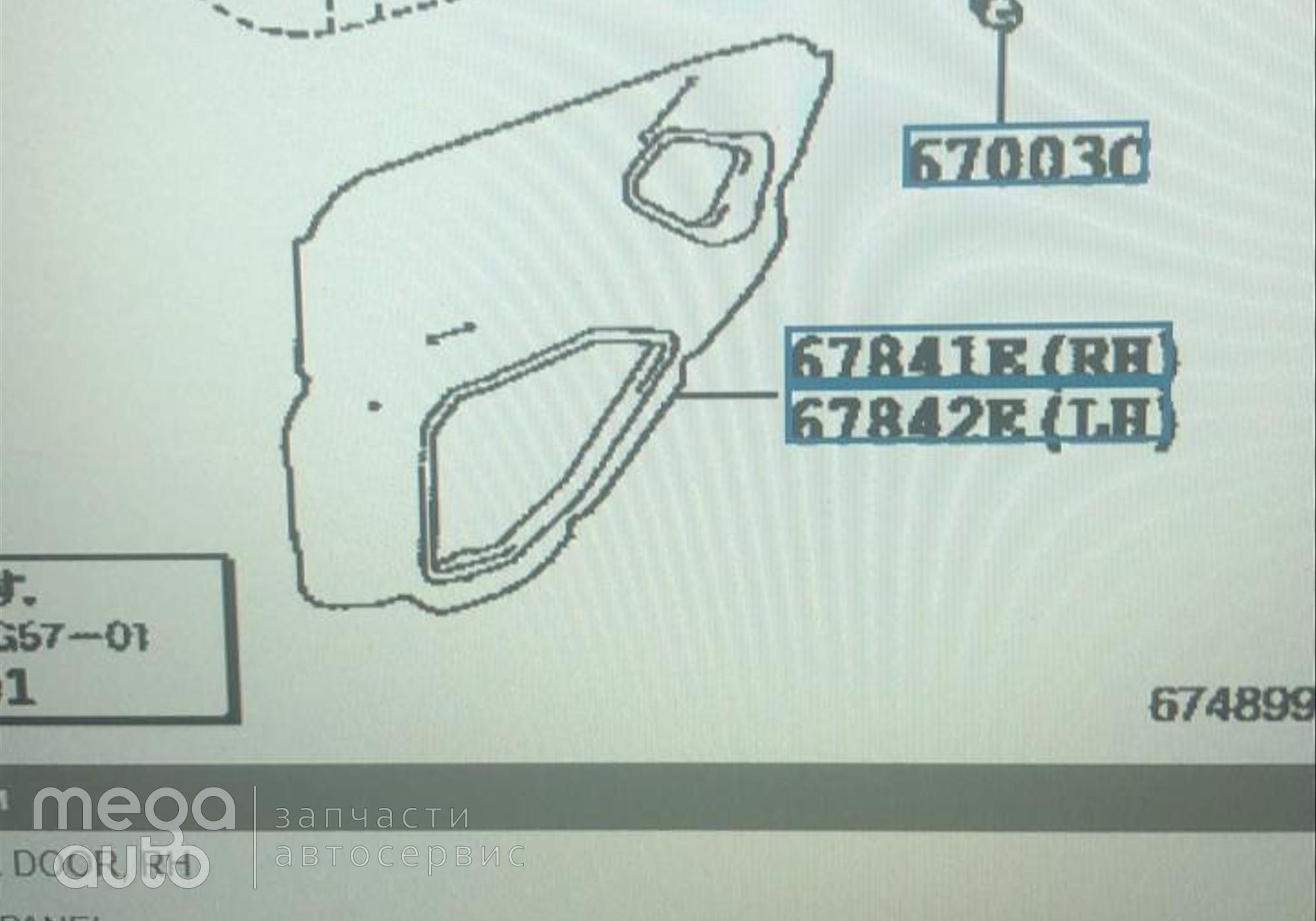 6784212170 Заглушка ручки двери левая для Toyota Corolla E140/E150 (с 2007 по 2013)